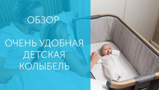 Лучшая колыбель для новорожденного