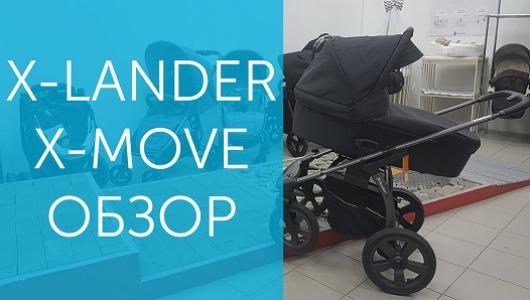 Обзор коляски X-Lander X-Move