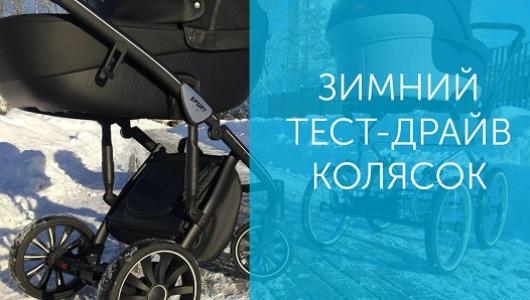 Зимний тест-драйв колясок