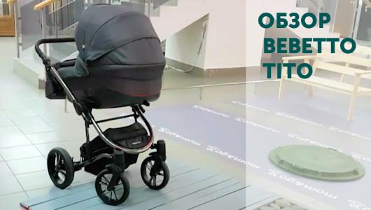Обзор коляски Bebetto Tito Premium на треке