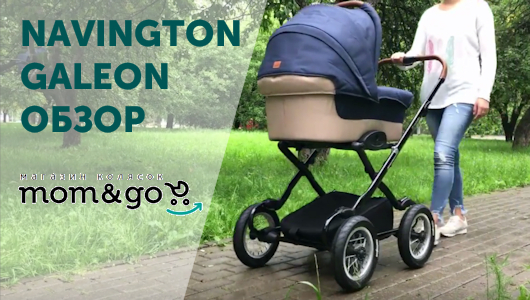 Обзор коляски Navington Galeon