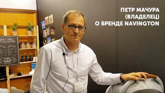 Петр Мачура рассказывает о колясках Navington