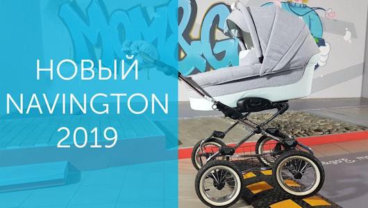 Обзор Navington Caravel 2019