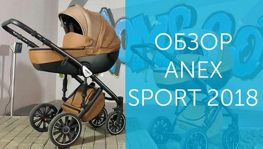 Обзор Anex Sport 2018