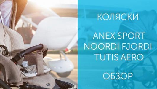 Сравнительный обзор Anex Sport, Noordi Fjordi, Tutis Aero