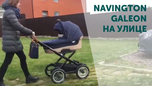 Рассказ о ходовых качествах Navington Galeon