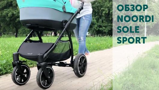 Промо Noordi Sole Sport