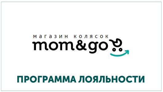 Программа лояльности магазина Mom&Go
