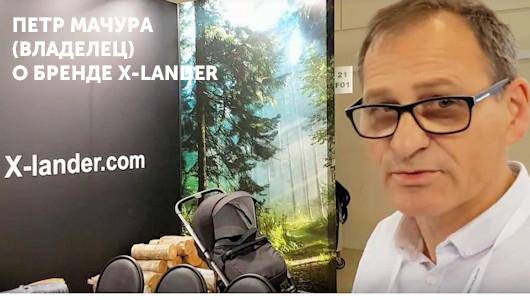 Петр Мачура рассказывает о колясках X-Lander
