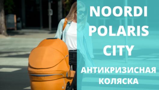 Видеообзор коляски Noordi Polaris City