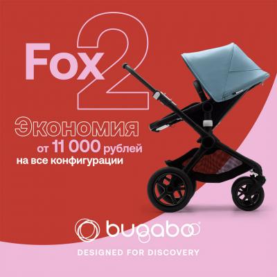 Коляска 2 в 1 Bugaboo Fox2 Complete