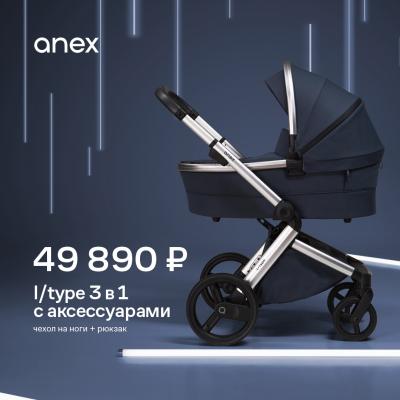 Коляска Anex l/type 3 в 1